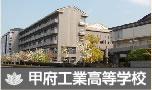 甲府工業高等学校
