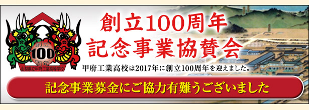 山梨県立甲府工業高等学校 100周年記念事業協賛会