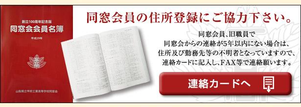 山梨県立甲府工業高等学校 会員名簿連絡カード