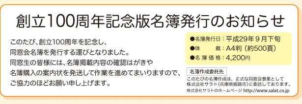 創立100周年記念版名簿発行のお知らせ